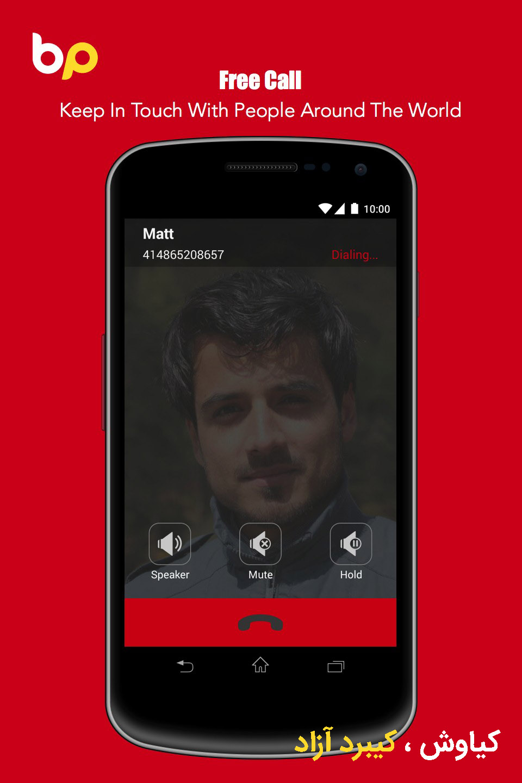 دانلود بیسفون BisPhone مسنجر ایرانی اندروید