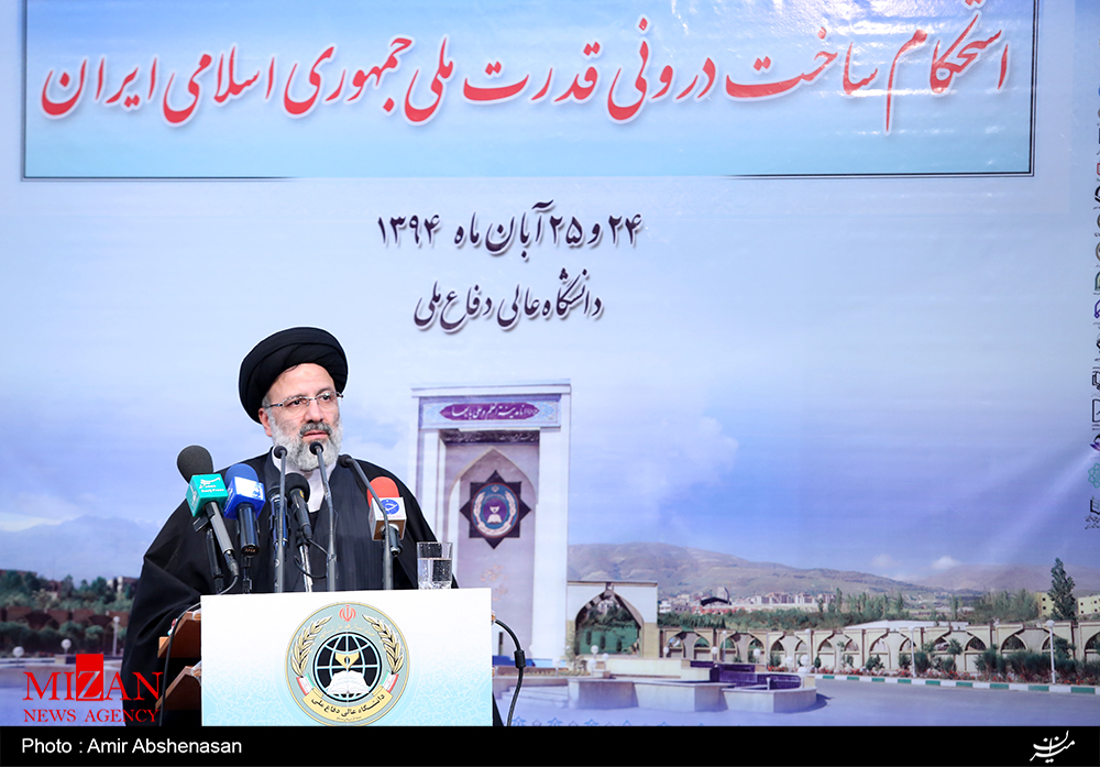 سخنرانی دادستان کل کشور در همایش انسجام قدرت و ساخت درونی نظام جمهوری اسلامی ایران