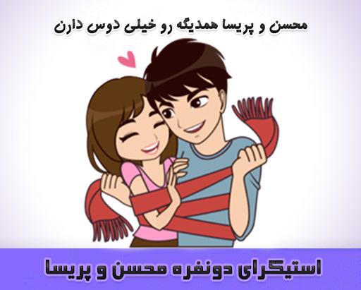 کانال+استیکر+دو+نفره+تلگرام