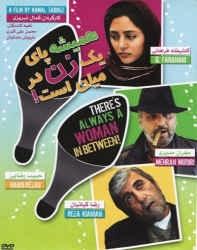 دانلود فیلم ایرانی همیشه پای یک زن در میان است