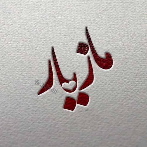 لوگوی اسم مازیار