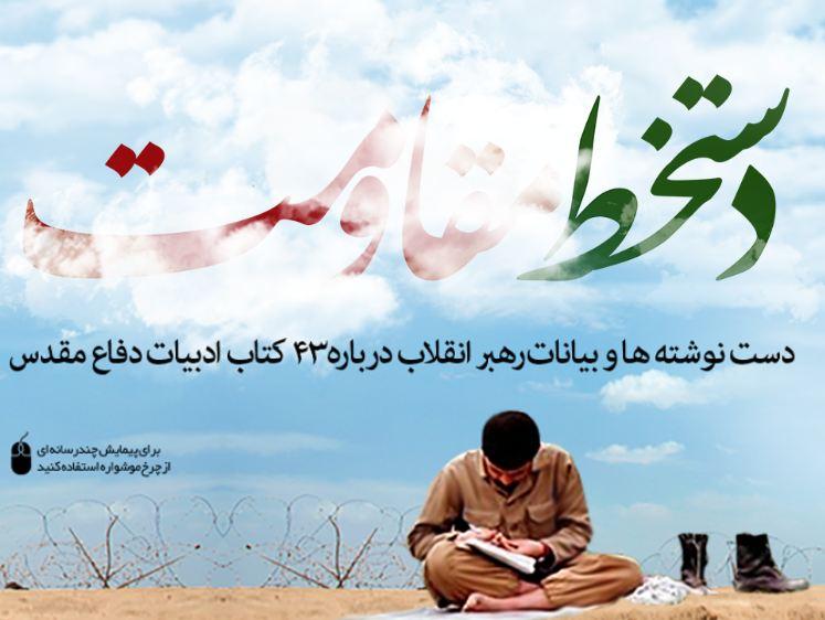 دست نوشته هاوبیانات رهبرانقلاب درباره 43کتاب ادبیات دفاع مقدس