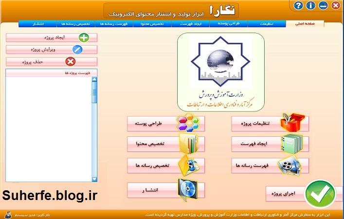 دانلود نرم افزار ساخت محتواهای درسی فارسی نگارا  Negara