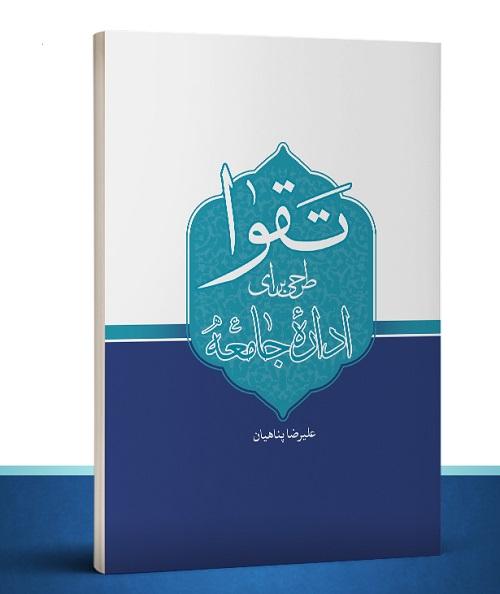 http://bayanbox.ir/view/376729982530466830/Panahian-Book-11.jpg