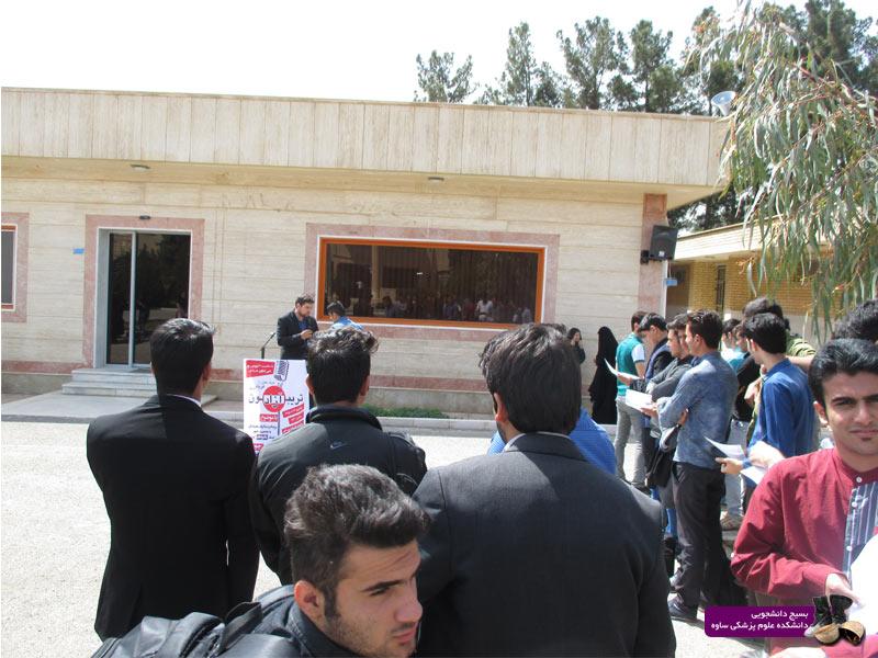 تریبون آزاد دانشکده علوم پزشکی ساوه