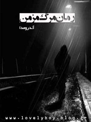 دانلود رمان مرگ مزمن | اندروید apk ، آیفون pdf ، epub و موبایل