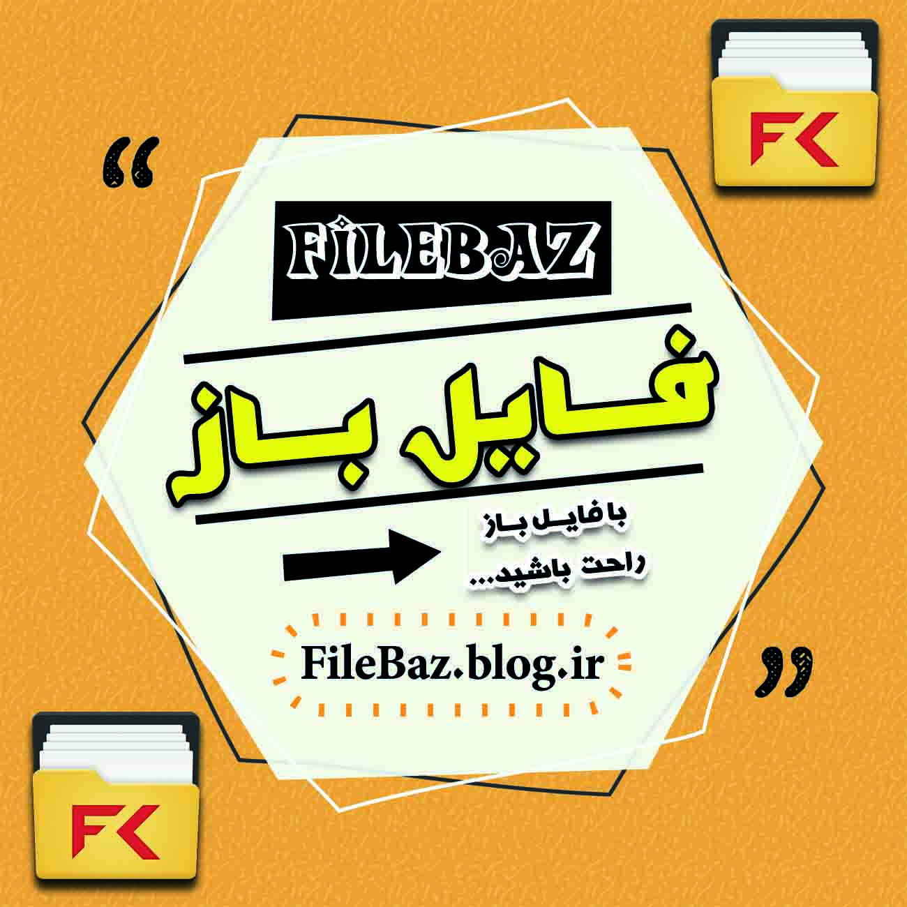 فایـــل بــاز | FileBaz