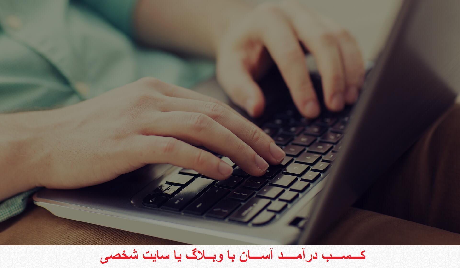 آموزش کسب درآمد با وبلاگ