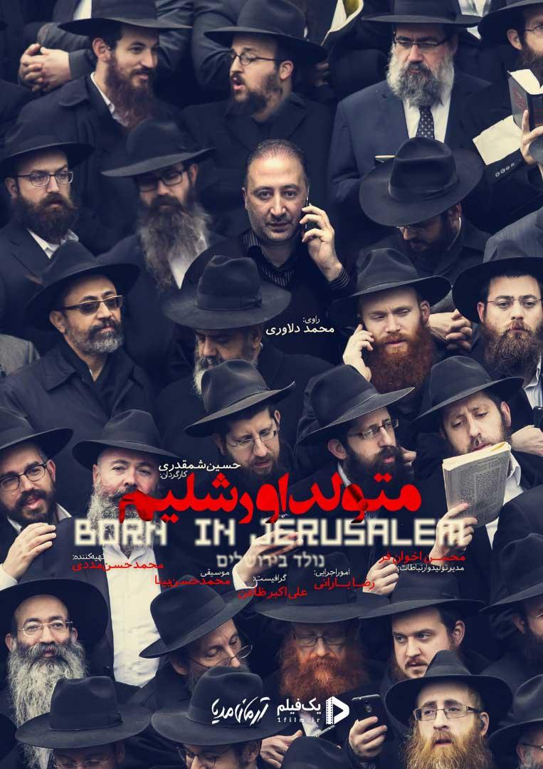 مستند متولد اورشلیم
