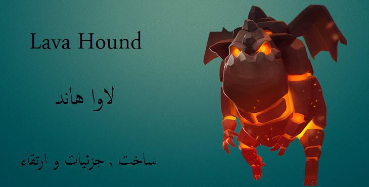 معرفی لاوا هاند - Lava Hound