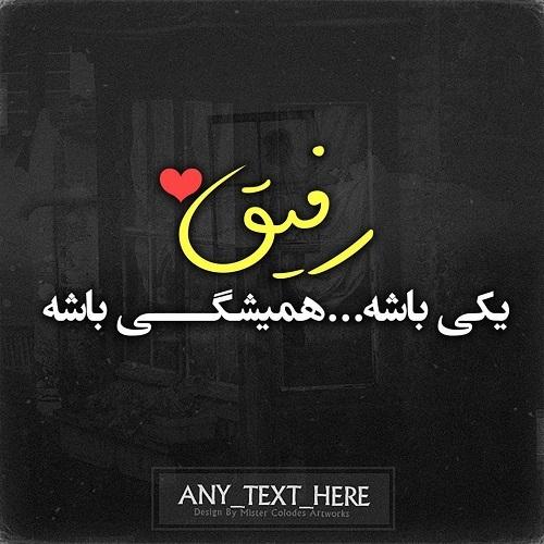 پروفایل دوستانه عکس نوشته رفیق تک باشه برای پروفایل :: استیکر نام ها