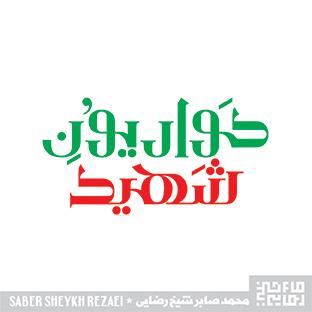حواریون شهید
