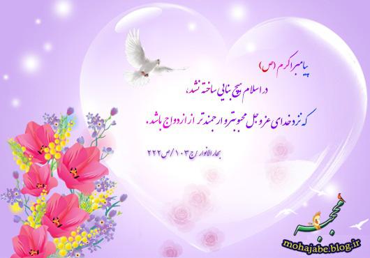 نتیجه تصویری برای انتخاب همسر از منظر پیامبر اکرم(ص)