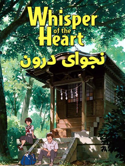 Whisper of the Heart 1995