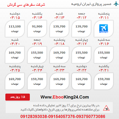 ارزانترین پرواز ارومیه به تهران