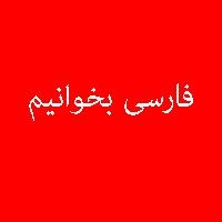 فارسی بخوانیم پنجم 2