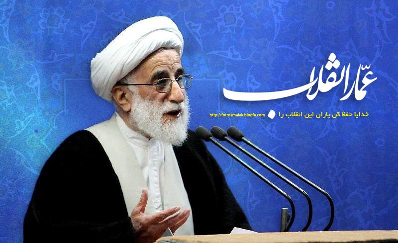 http://bayanbox.ir/view/382268880320884324/Ayatollah-Janati.jpg
