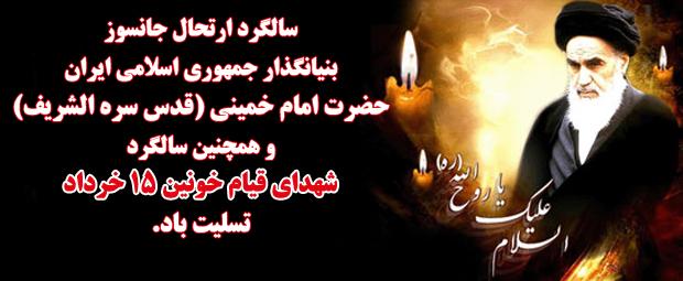 سالگرد ارتحال امام خمینی و قیام پانزده خرداد تسلیت باد