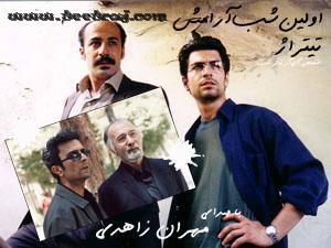 پیشواز ایرانسل مهران زاهدی تیتراژ سریال اولین شب آرامش