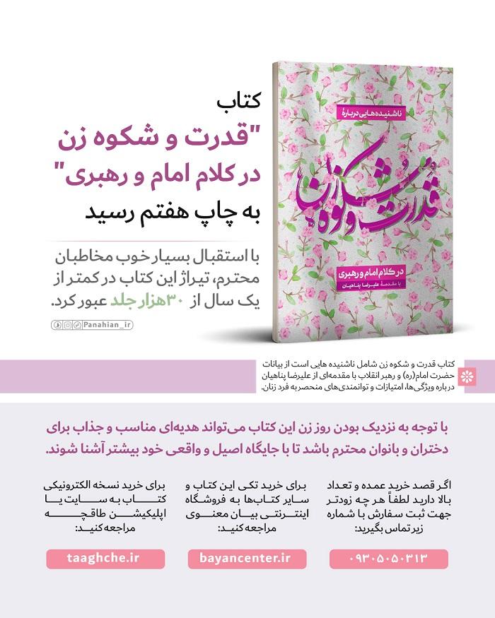 http://bayanbox.ir/view/382800341272896578/panahian-book-zan2.jpg