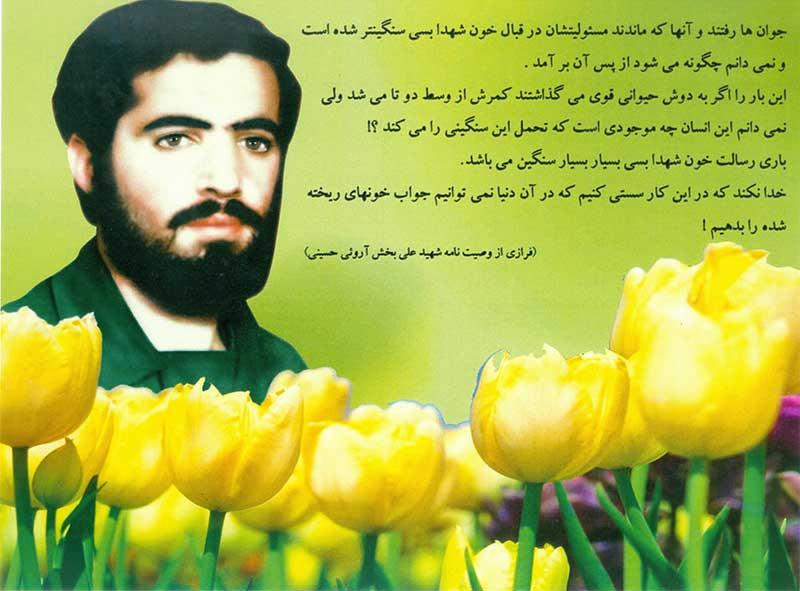 زیارت مزار شهیدآروئی حسینی-علی بخش