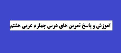 پاورپوینت آموزش و پاسخ تمرین های درس چهارم عربی پایه هشتم