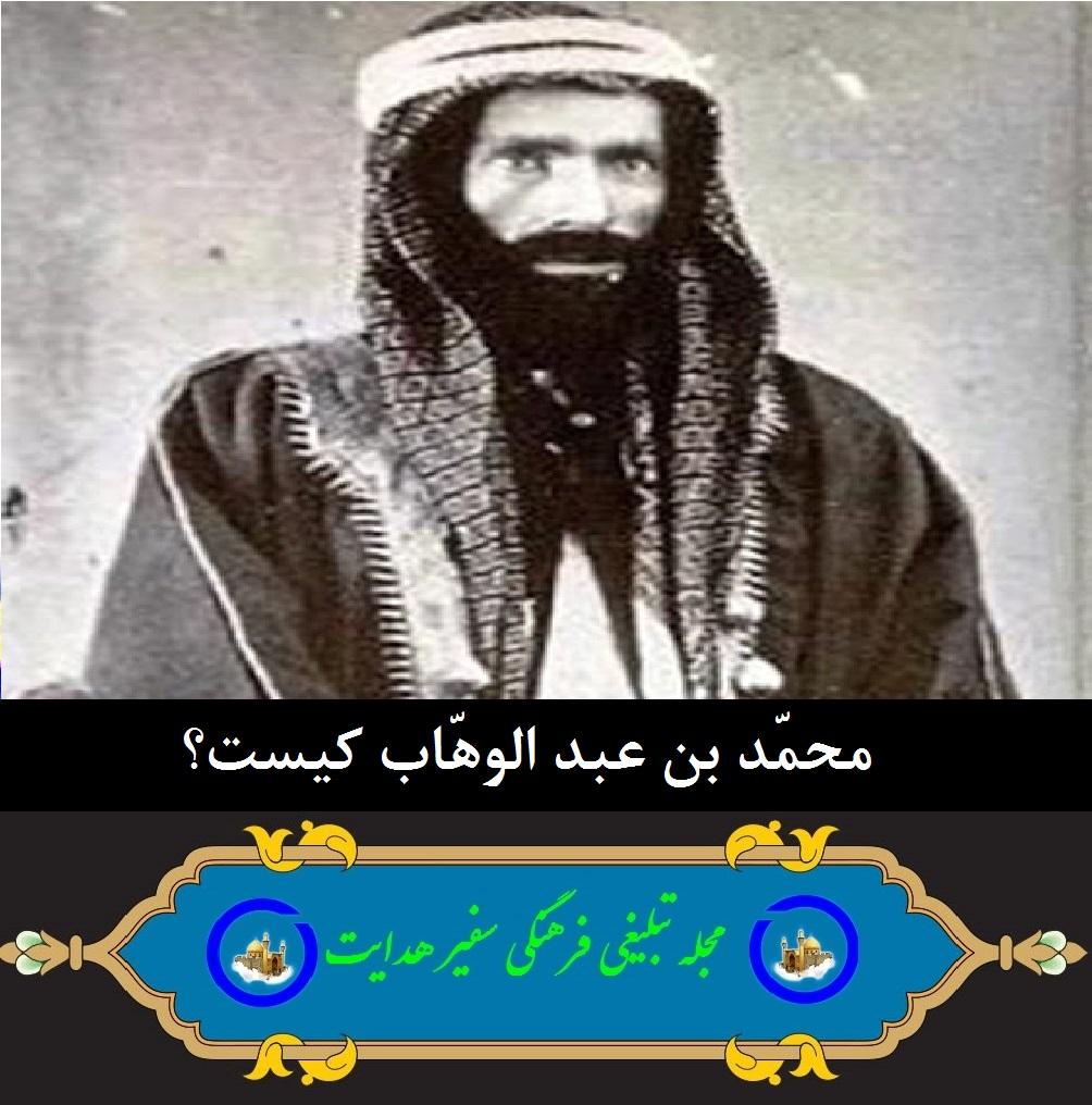محمّد بن عبد الوهّاب کیست؟