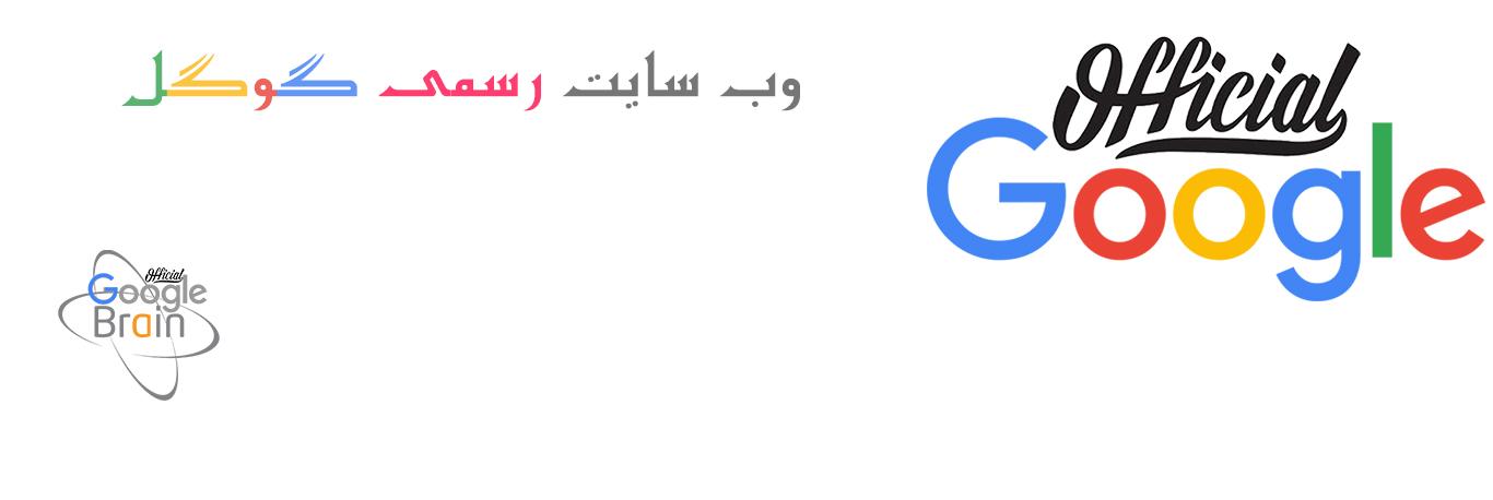 اطلاعات رسمی گوگل
