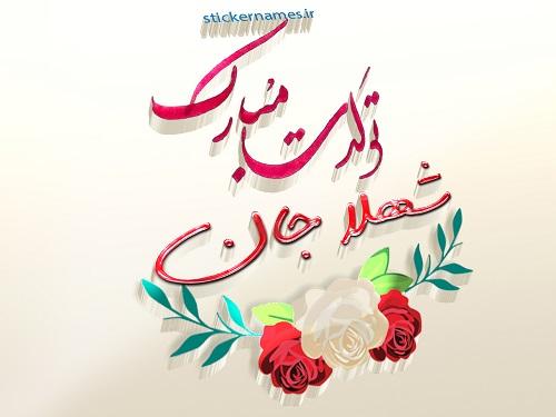 کیک اکرم جان تولدت مبارک عکس نوشته شهلا جان تولدت مبارک :: استیکر نام ها