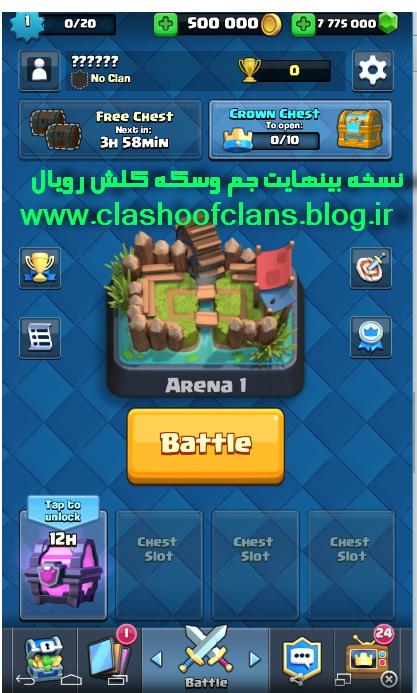 دانلود رایگان آحرین نسخه هک کلش رویال بینهایت جم و سکه