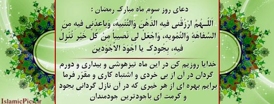 دعای روز سوم ماه مبارک رمضان 95
