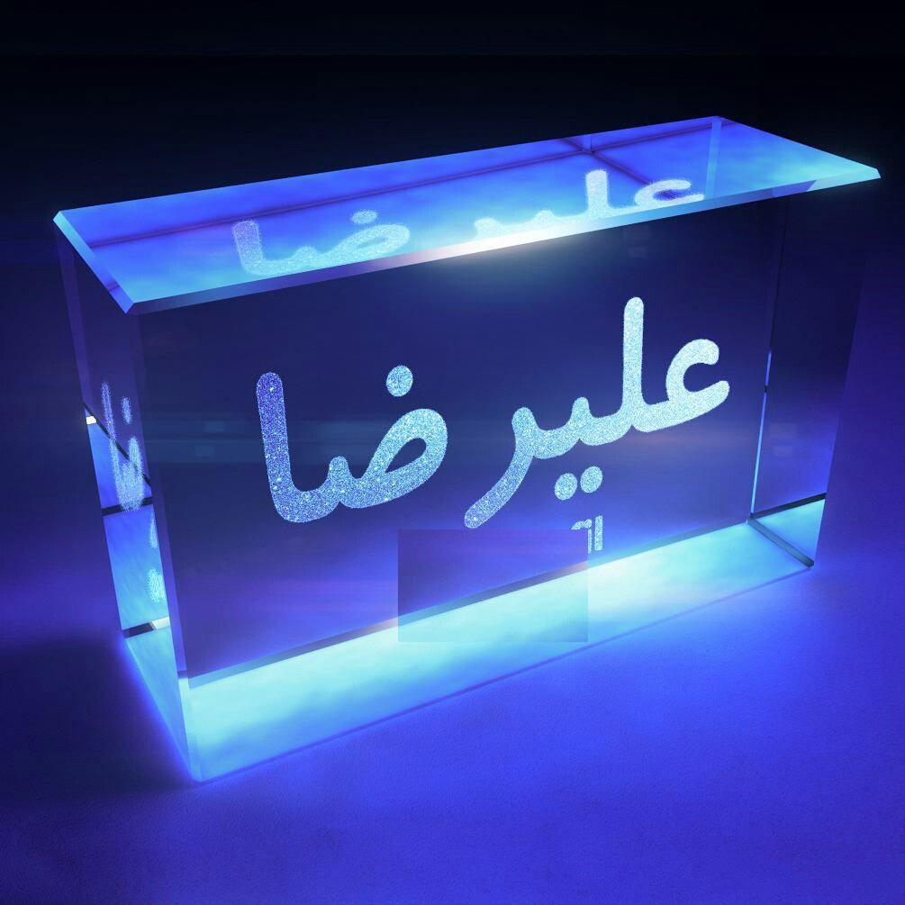 عکس نوشته های سه بعدی از اسم علیرضا برای پروفایل :: تیک سان