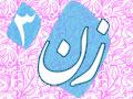 عکس پناهیانناشنیدههایی از «امام»دربارۀ «زنان» (3)
