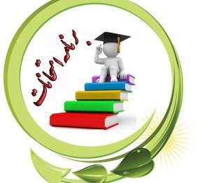 برنامه امتحانی نیمسال دوم سال تحصیلی۹۵-۹۴