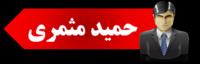 حمید مثمری