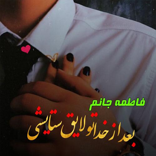 عکس نوشته برای اسم فاطمه
