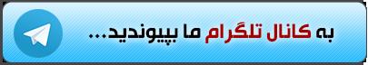 کانال تلگرام مرکز جزوه