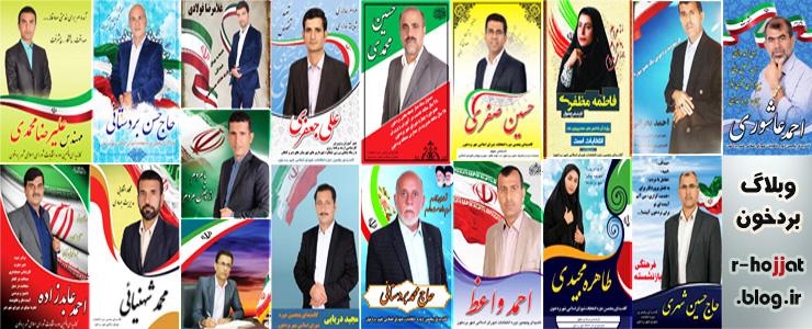 نتایج انتخابات شورای اسلامی بخش بردخون 1396 + پوستر ها