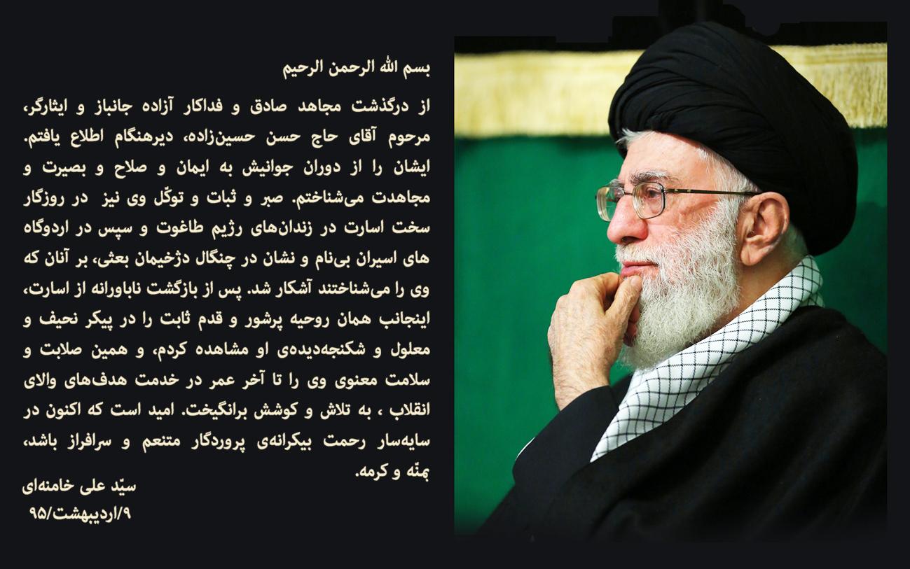 http://bayanbox.ir/view/3888446511457505812/Khamenei-hajhasan.jpg