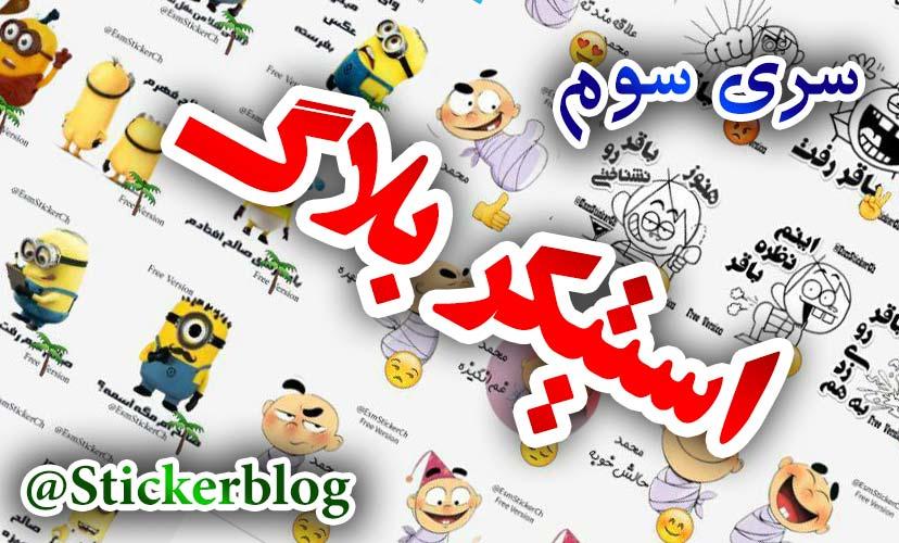 استیکر+تلگرام+اسم+بهاره