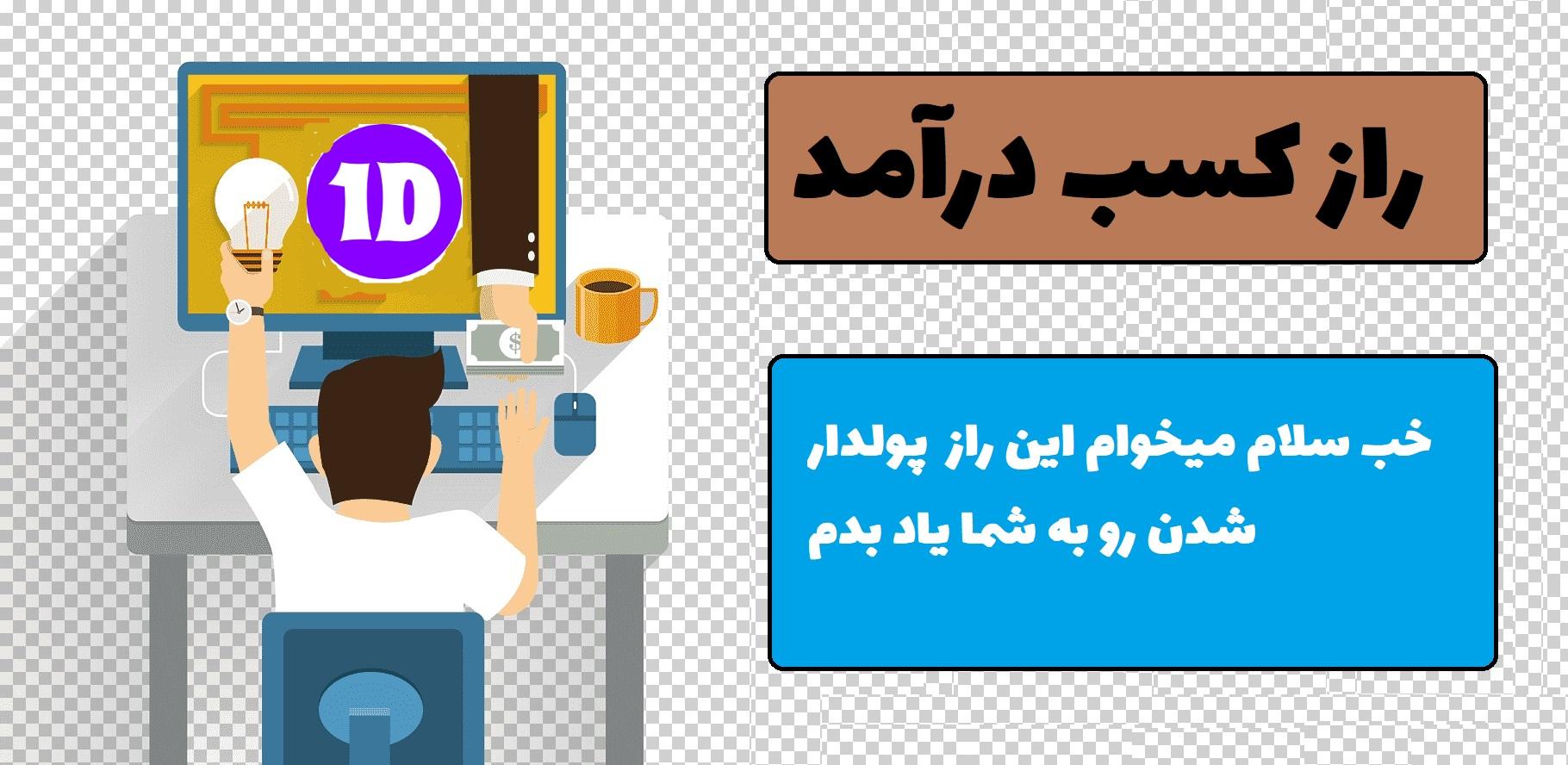 سایت های کسب درآمد اینترنتی ایرانی