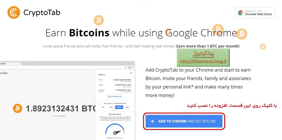 Earn Free Bitcoin while using your browser :: بیتکونیوز