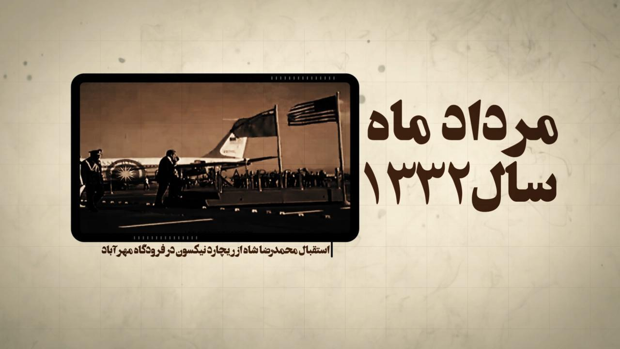 موشن گرافیک شیشه عمر شاه
