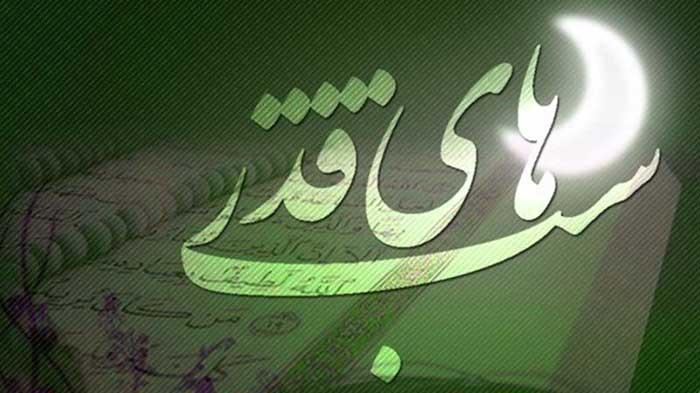 دعا و اعمال شب بیست و یکم رمضان