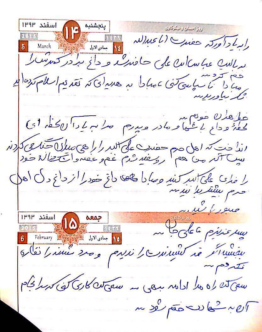 وصیتنامه شهید محسن حججی