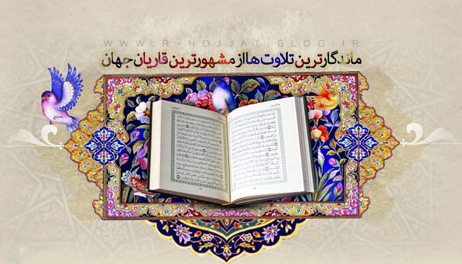 پوستر قرآن