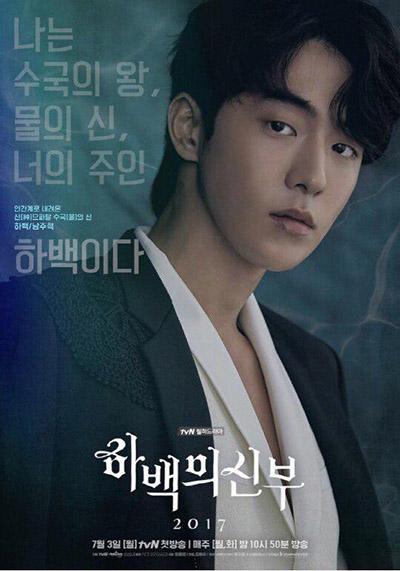 سریال کره ای عروس الهه آب