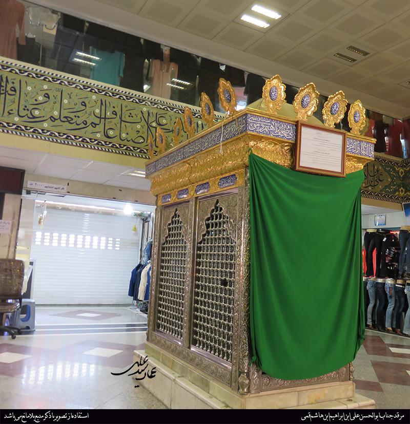 شیخ پاساژی -وبلاگ عمار سید علی