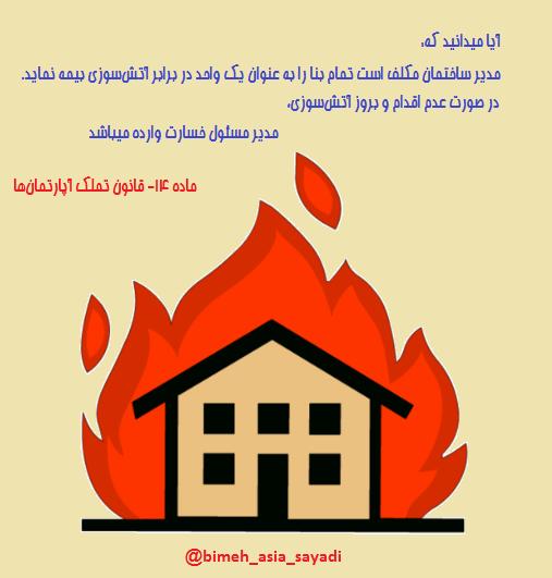 بیمه آتش سوزی مجتمع مسکونی