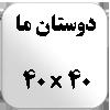 لوگو دوستان